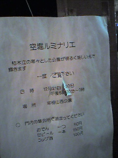 空堀ルミナリエ1.jpg