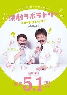 演劇ラボ_募集チラシ_表S.jpg